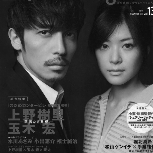 日本映画magazine