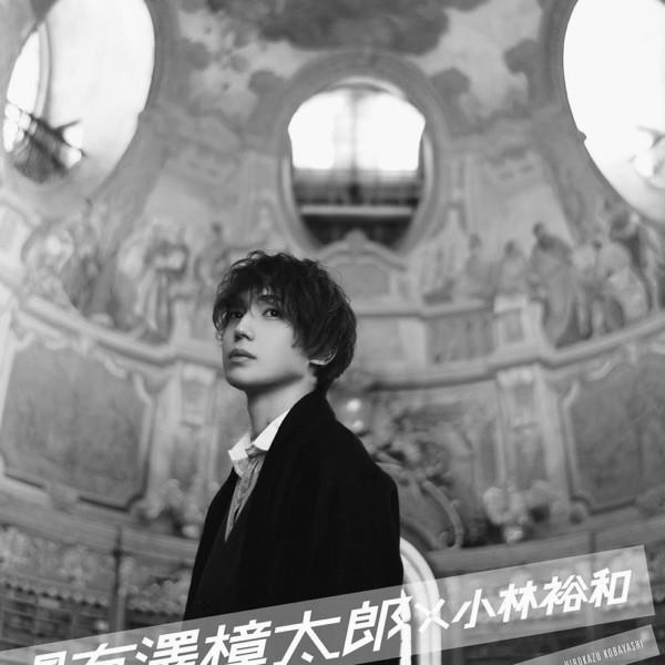 月刊有澤樟太郎×小林裕和