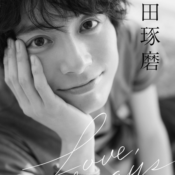 和田琢磨「Love always」