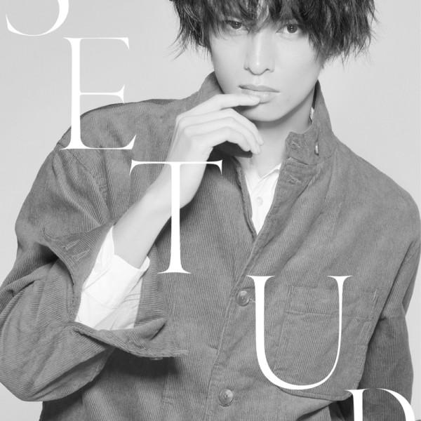 瀬戸啓太「SET UP」