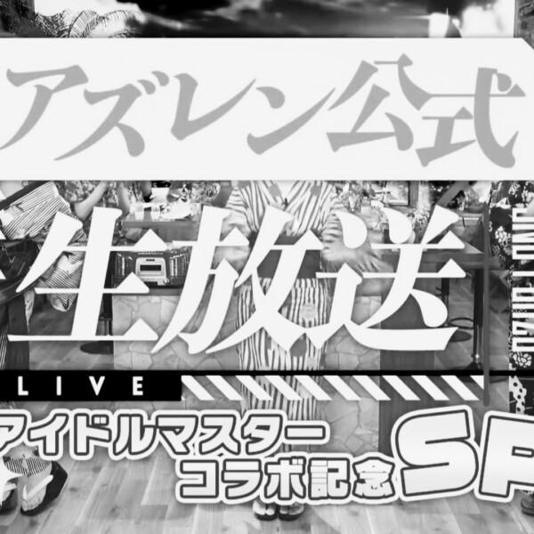 アズレン公式生放送 -アイドルマスター コラボ記念SP-