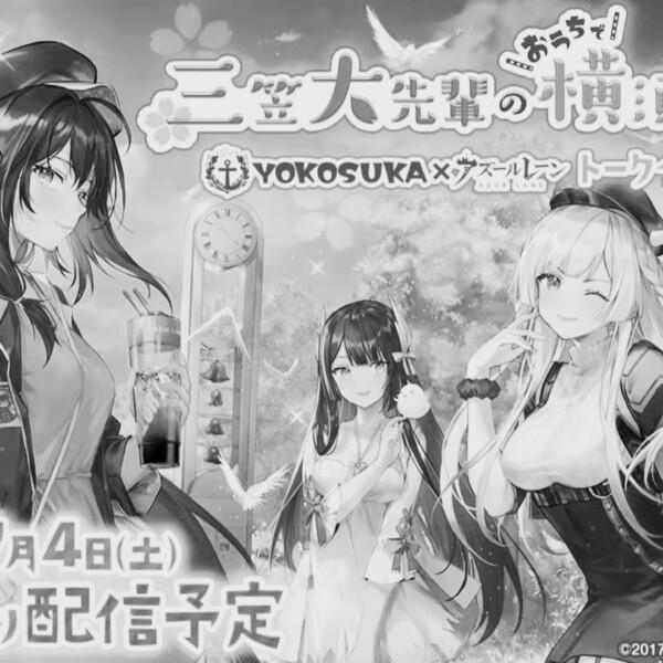 アズレン公式生放送 ~三笠大先輩のおうちで横須賀散策 トークイベント配信SP~